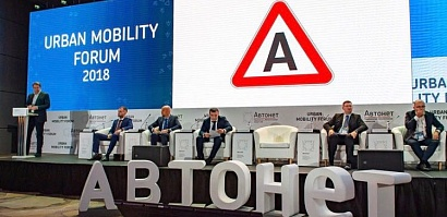 "At the Urban Mobility Forum was presented the ""Autonomous driving"" sign"